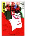 平成歌舞伎見物