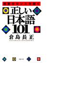正しい日本語101