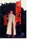 兇悪の門(徳間文庫)