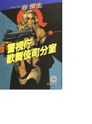 警視庁歌舞伎町分室(徳間文庫)