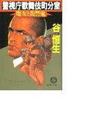 警視庁歌舞伎町分室《魔女と復讐鬼》(徳間文庫)