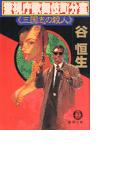 警視庁歌舞伎町分室《三国志の殺人》(徳間文庫)