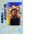 剣には花を(下)(徳間文庫)