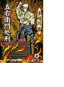 五右衛門処刑(徳間文庫)