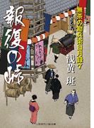 報復の峠 無茶の勘兵衛日月録7(二見時代小説文庫)
