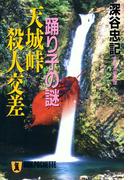 踊り子の謎 天城峠殺人交差(祥伝社文庫)