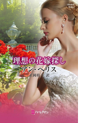 理想の花嫁探し(ハーレクイン・ヒストリカル・スペシャル)