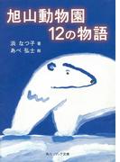 旭山動物園12の物語(角川ソフィア文庫)