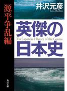 英傑の日本史 源平争乱編(角川文庫)