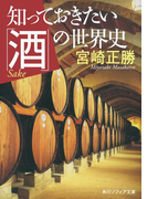 【期間限定価格】知っておきたい「酒」の世界史