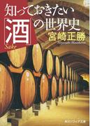 知っておきたい「酒」の世界史(角川ソフィア文庫)