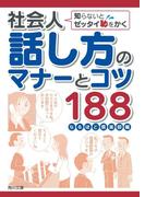 社会人話し方のマナーとコツ188 知らないとゼッタイ恥をかく(角川文庫)
