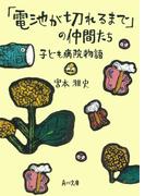 「電池が切れるまで」の仲間たち 子ども病院物語(角川学芸e文庫)