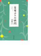 美男子のお値段 第一章~第四章(角川学芸e文庫)