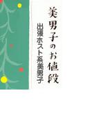 美男子のお値段 第三章 出張ホスト系美男子(角川学芸e文庫)