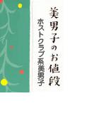 美男子のお値段 第二章 ホストクラブ系美男子(角川学芸e文庫)