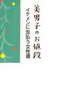 美男子のお値段 第四章 イケメンに支払う女性達(角川学芸e文庫)