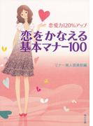 恋愛力120%アップ 恋をかなえる基本マナー100(角川学芸e文庫)