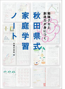 【期間限定価格】秋田県式家庭学習ノート