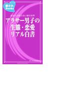 アラサー男子の生態・恋愛リアル白書(愛されBooks)