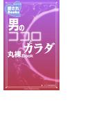 男のココロとカラダ丸裸Book(愛されBooks)