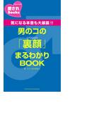 男のコの「裏顔」まるわかりBOOK(愛されBooks)
