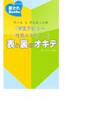 「学生デビュー」「社会人デビュー」表と裏のオキテ(愛されBooks)