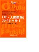 「ザ・人間関係」スペシャル!