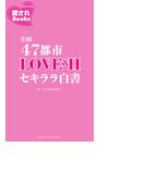 【期間限定価格】全国47都市LOVE&Hセキララ白書(愛されBooks)
