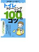 【期間限定価格】トイレトレーニング大成功100のコツ