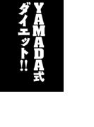 YAMADA式ダイエット(3)(Cawaii!デジタルブックス)