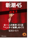 女一人の東京23区「ヘンタイ地帯」めぐり―新潮45 eBooklet 性編8(新潮45eBooklet)