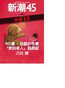 90歳・伝説の性豪「安田老人」訪問記―新潮45 eBooklet 性編15(新潮45eBooklet)