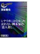 シナリオにはなかった売れない脚本家の「恋人殺し」(黒い報告書)(黒い報告書)