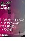 「正義のファイアマン」が消せなかった「箱入り名器」への煩悩(黒い報告書)(黒い報告書)