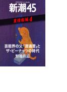 芸能界の父「渡邊晋」とザ・ピーナッツの時代―新潮45 eBooklet 裏情報編4(新潮45eBooklet)