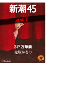 3P万華鏡―新潮45 eBooklet 性編1(新潮45eBooklet)