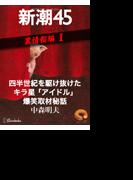 四半世紀を駆け抜けたキラ星「アイドル」爆笑取材秘話―新潮45 eBooklet 裏情報編1(新潮45eBooklet)