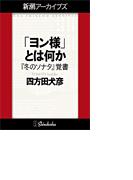 「ヨン様」とは何か――『冬のソナタ』覚書(新潮アーカイブズ)