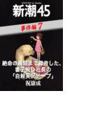絶命の瞬間まで録音した、妻子殺し社長の「自殺実況テープ」―新潮45 eBooklet 事件編7(新潮45eBooklet)