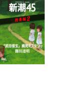 「武田信玄」病死ミステリー―新潮45 eBooklet 教養編2(新潮45eBooklet)
