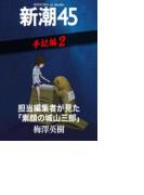 担当編集者が見た「素顔の城山三郎」―新潮45 eBooklet 手記編2(新潮45eBooklet)