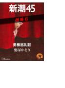 男根巡礼記―新潮45 eBooklet 性編6(新潮45eBooklet)