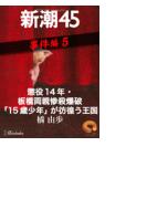 懲役14年・板橋両親惨殺爆破「15歳少年」が彷徨う王国―新潮45 eBooklet 事件編5(新潮45eBooklet)