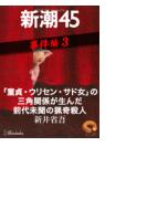 「童貞・ウリセン・サド女」の三角関係が生んだ前代未聞の猟奇殺人―新潮45 eBooklet 事件編3(新潮45eBooklet)