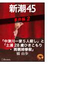 「中津川一家5人殺し」と「土浦28歳ひきこもり・両親姉惨殺」―新潮45 eBooklet 事件編2(新潮45eBooklet)
