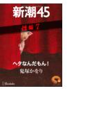 ヘタなんだもん!―新潮45 eBooklet 性編7(新潮45eBooklet)