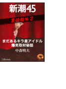 まだあるキラ星アイドル爆笑取材秘話―新潮45 eBooklet 裏情報編2(新潮45eBooklet)