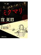 ミクマリ(R-18文学賞)