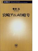 宮崎アニメの暗号